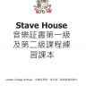 Stave House Music Level 1 Award [Chinese]